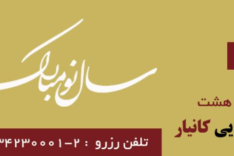 خبر نوروزی
