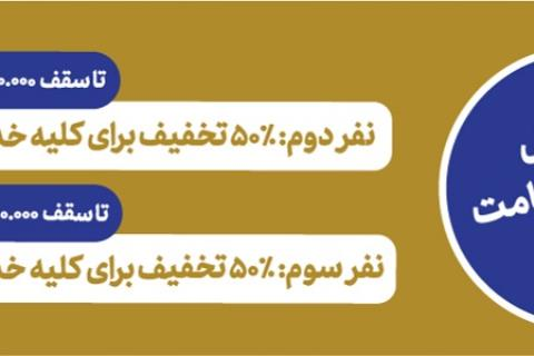 مسابقه اینستاگرامی